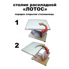 """Стол журнальный раскладной """"ЛОТОС"""""""