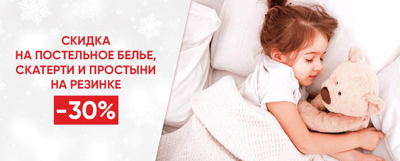 скидка 30% на постельное белье